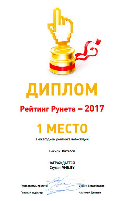 1 место в ежегодном рейтинге веб-студий - Рейтинг Рунета (регион Витебск)