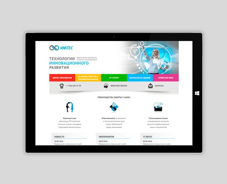 Корпоративный сайт IMTES на CMS Drupal 7