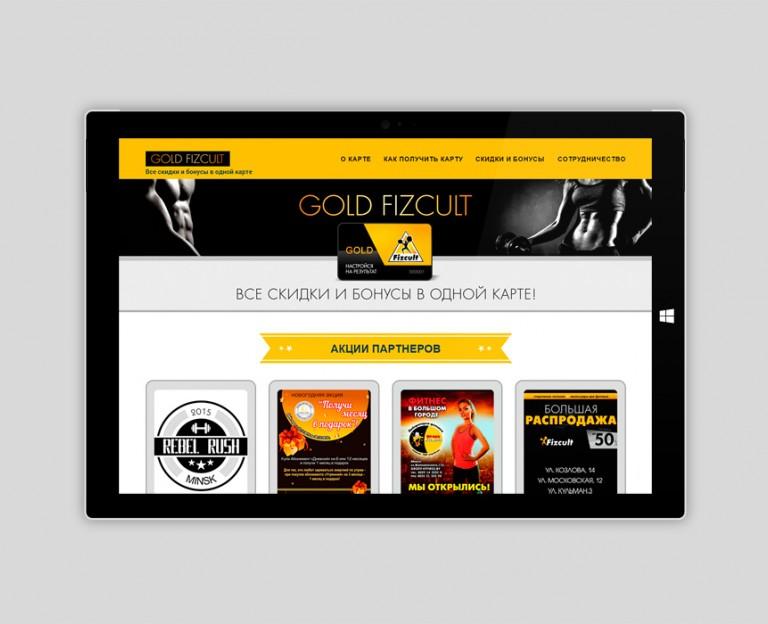 Бонусная программа Gold Fizcult