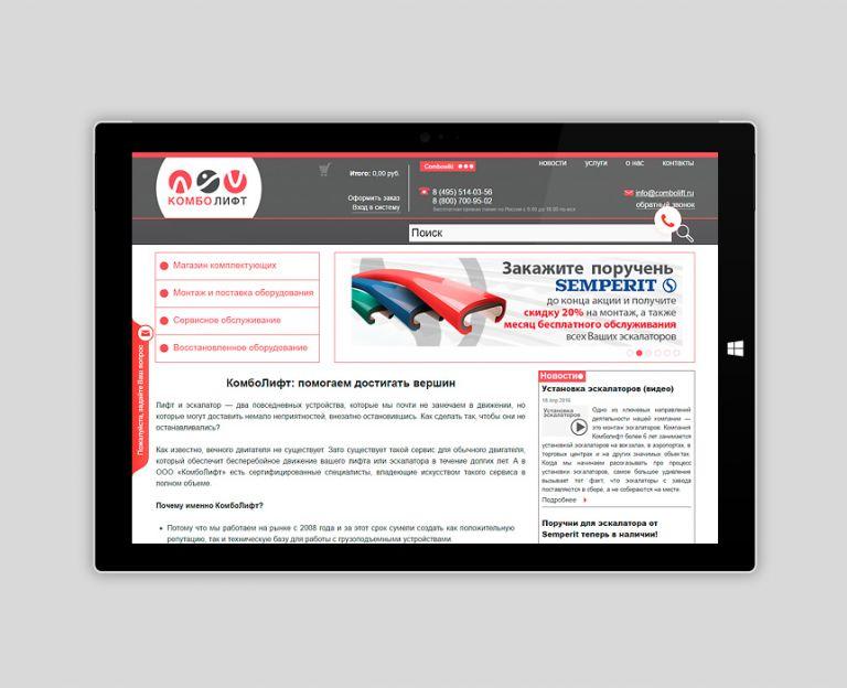 Техническая поддержка корпоративного сайта ООО «Комболифт»