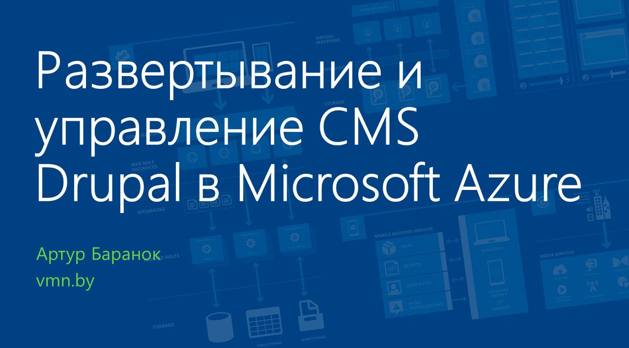 Drupal и Microsoft Azure