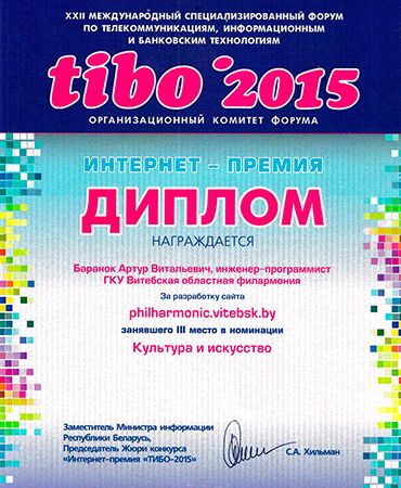 Интернет-премия ТИБО 2015