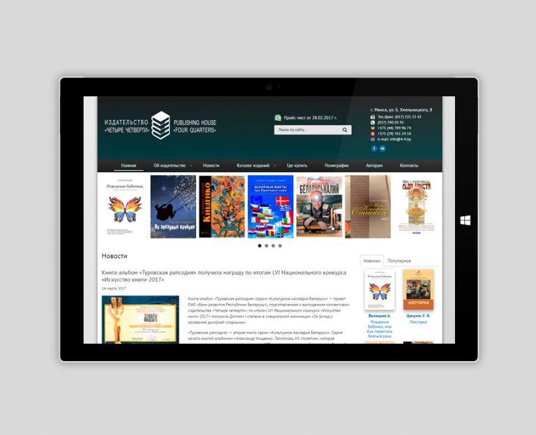 Редизайн сайта издательства 4-4.by